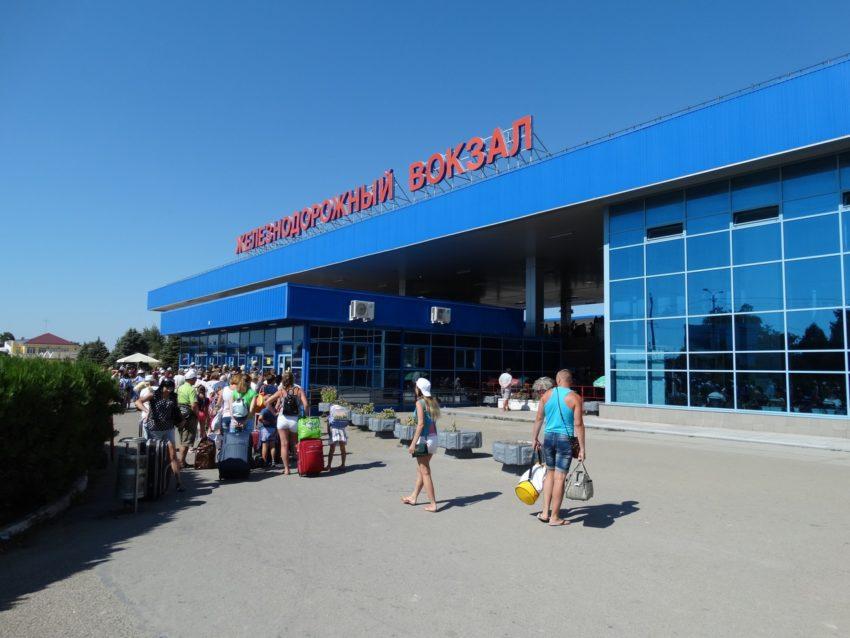 вокзал города Анапа